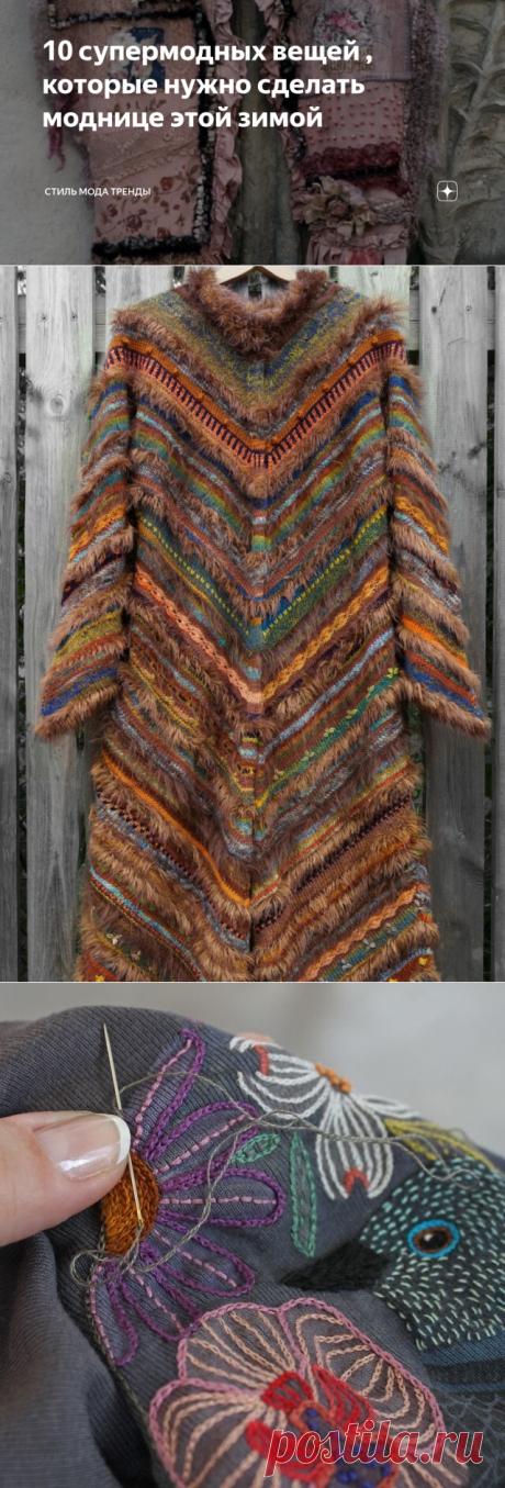 10 супермодных вещей , которые нужно сделать моднице этой зимой | СТИЛЬ МОДА ТРЕНДЫ | Яндекс Дзен