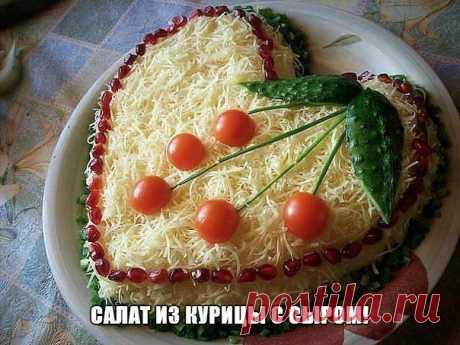 Быстрый легкий и питательный салат. Лучше не придумаешь!