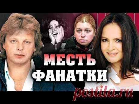 Месть фанатки. Хроники московского быта