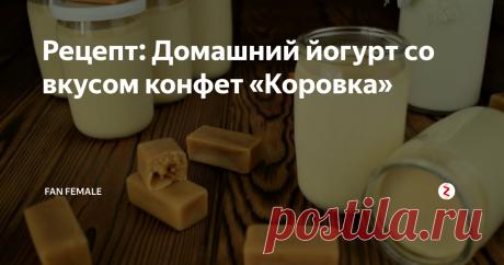 Рецепт: Домашний йогурт со вкусом конфет «Коровка» Наслаждение :)