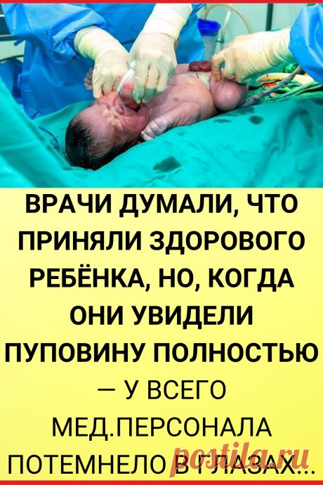 Врачи думали, что приняли здорового ребенка, но, когда они увидели пуповину полностью — у всего мед.персонала потемнело в глазах...