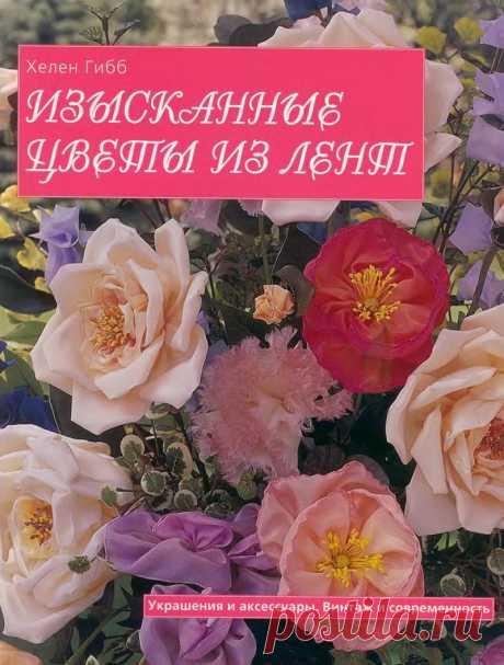 Изысканные цветы из лент.Хелен Гибб.Часть 1.