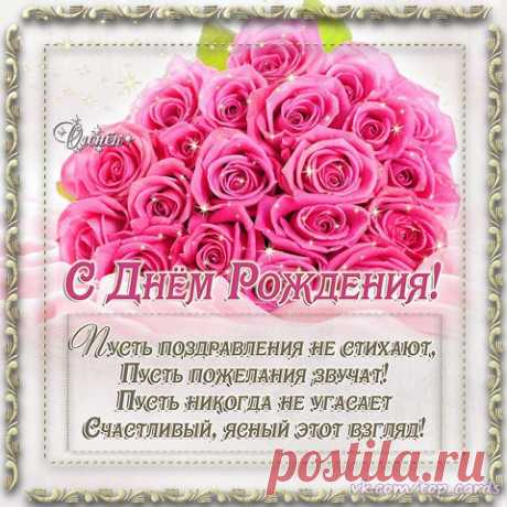 Поздравляем с Днём рождения всех, кто родился сегодня - 21 февраля!😘😘😘