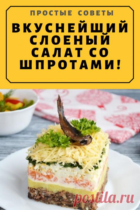 Вкуснейший слоеный салат со шпротами! — Простые советы