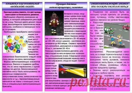 буклет о светоотражающих элементах скачать: 12 тыс изображений найдено в Яндекс.Картинках