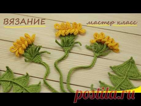 Вязание крючком ЦВЕТОК бутон одуванчика МАСТЕР-КЛАСС мотив ирландского кружева CROCHET Flower