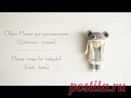 Образ Мышки для куклы-малышки | Шапочка. Основа | Mouse image for baby-doll (Hat. Base)