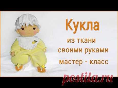 В данном видео показано, как можно своими руками сделать из ткани обаятельную куклу за один свободный вечер. Подробный пошаговый мастер-класс позволит справи...