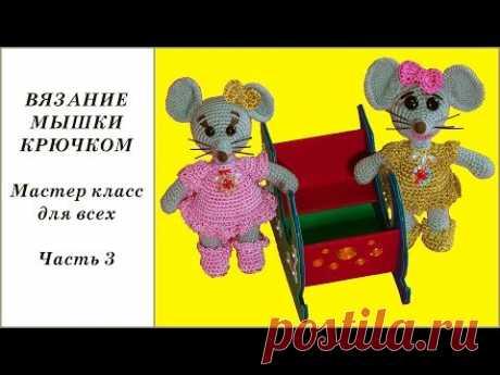 Мышка крючком на санках. Вязание игрушки амигуруми. Часть 3. Crochet mouse. Part 3.