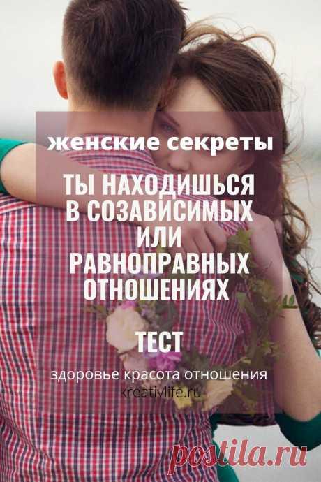 Созависимость присуща большинству людей. Просто в одном случае она может быть выражена ярко, а в других находиться на начальной стадии. Созависимые отношения начинаются не только в браке, часто их исток нужно искать в родительском доме.