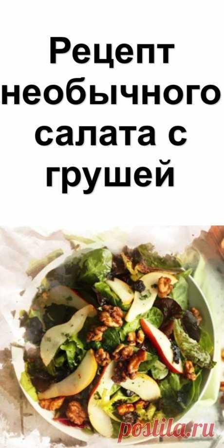 Рецепт необычного салата с грушей