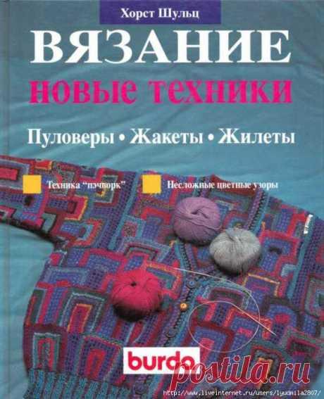 """Книга """"Вязание. Пуловеры•Жакеты•Жилеты. Техника пэчворк"""". Хорст Шульц"""