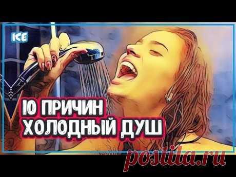 ХОЛОДНЫЙ ДУШ: ЧЕМ ОН ПОЛЕЗЕН  - 10 Причин Принимать Холодный Душ (контрастный душ) - YouTube