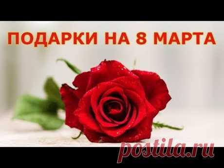 Что подарить на 8 марта? Бесплатные объявления Мытищи Королев Москва