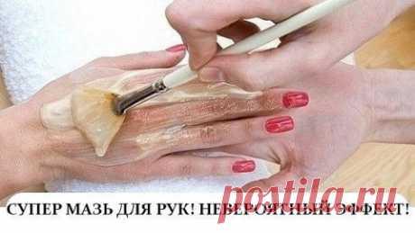 """Мазь """"Ухоженные ручки"""" - убирает морщины, пигментные пятна и трещины на руках.  Сначала растворяем в 1 л теплой воды 2 ст.л. соли и держим в этом растворе руки 10 минут. Затем, не смывая его, промакиваем ладони и смазываем их мазью (1 яичный желток + 1 ст.л. меда + 1 ст.л. расти…"""