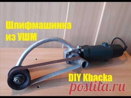 DIY Шлифмашинка из УШМ своими руками
