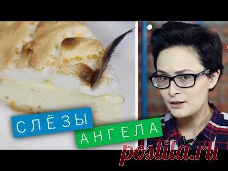 Творожный торт|пирог «Слезы ангела» / Рецепты и Реальность / Вып. 53 - YouTube Для основы: Мука – 1  стакан   Разрыхлитель – 1  ч.л Масло сливочное холодное – 80  г Сахар – 2  ст. ложки  Яйца – 1 шт.   Для начинки: Творог – 500  г  Сахар – 0,5 стакана Желтки – 3 шт.  Манка – 1  ст. ложка  Сметана  или густые сливки – 100  г  ваниль  Для суфле: 3 белка Сахарная  пудра – 3 ст. ложки