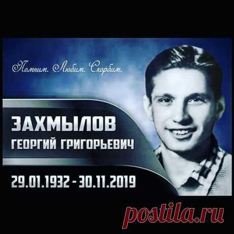 (1) Георгий Захмылов