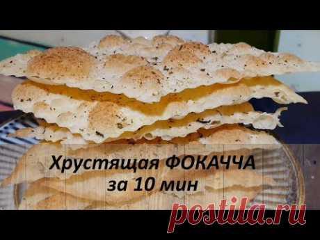 Хрустящая фокачча за 10 мин! Лепешка Фокачча в духовке! Focaccia! - YouTube