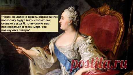 Великая Екатерина  Великая