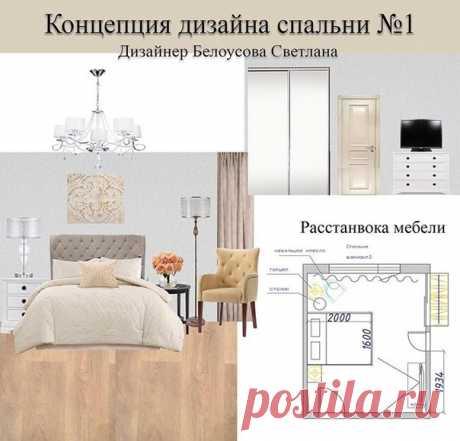 Концепция дизайна спальни. Сделала 2 варианта дизайн- бордов. #дизайнспальни #коллаж #дизайнборд #дизайнербелоусовасветлана