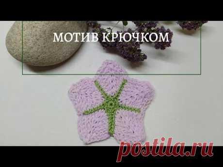 Необычный мотив крючком! Цветок крючком🌹Тунисское вязание крючком, лицевые петли крючком.