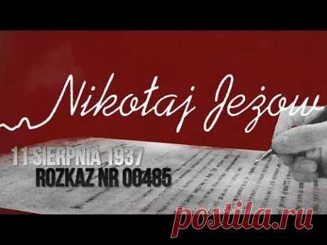 «ПОЛЬСКАЯ ОПЕРАЦИЯ» НКВД 1937–1938 гг.