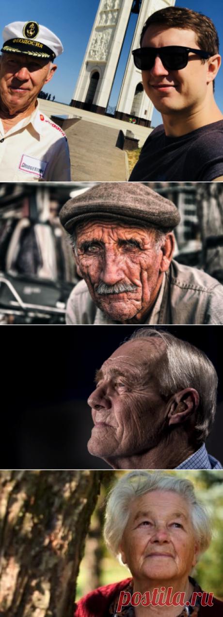 Как перестать бояться старости? Дедушка дал три совета, которые помогли ему избавиться от страха Здравствуйте! Сегодня, я хотел бы затронуть очень важную тема – тему страха старости. Вышло так, что наше время ограниченно и пока молоды, то просто не замечаем этого, но проходит десять лет, двадцать, тридцать и мы все чаще начинаем задумываться о том, что конец уже совсем близок… Многих эта мысль почти не трогает, а других настолько […] Читай дальше на сайте. Жми подробнее ➡