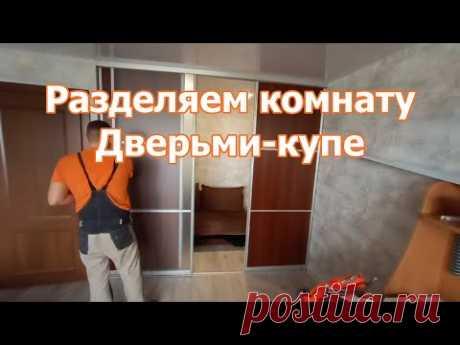Пост о том как можно разделить комнату на несколько удобных зон с помощью дверей-купе. Подробнее об этом комплекте дверей-купе можно посмотреть на сайте: https://kupe-kupit.ru/katalog-dverey-kupe-i-shkafov-kupe/katalog-dverey-kupe/razdvizhnaya-peregorodka-dveri-kupe-mezhdu-spalney-i-gostinoy