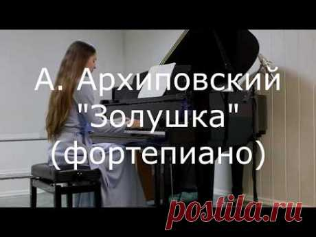 """А. Архиповский """"Золушка"""" (фортепиано)"""