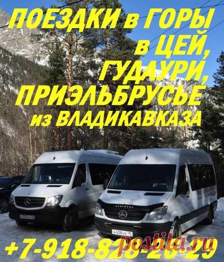 (9) Транспортная компания «Автоколесница» - это ваш... - Поездки в Цей-Гудаури-Приэльбрусье из Владикавказа 89188282629 89969422629