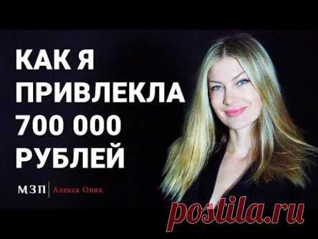 La fuerza de la subconsciencia. Como he materializado 700 000 rublos. Como atraer dinero de I Aleksa Onik