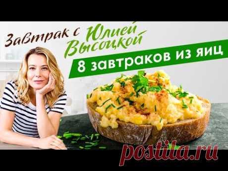 8 рецептов вкусных блюд из яиц   Завтрак с Юлией Высоцкой
