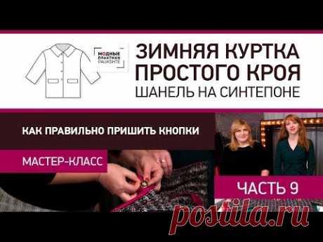 Как правильно пришить кнопки - мастер-класс Зимняя куртка простого кроя Шанель на синтепоне Часть 9