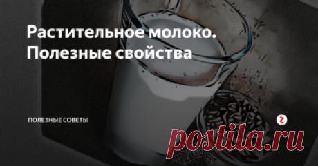 Растительное молоко.  Полезные свойства Молоко, приготовленное из растительных продуктов, употребляется людьми, ведущими вегетарианский образ жизни или же сыроедами, и является очень полезным и натуральным продуктом. Употребление такого молока будет весьма кстати тем, кто придерживается церковных обычаев, соблюдая посты и голодания. Также оно является настоящей находкой для людей, которые имеют непереносимость молока. Как получают этот