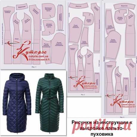 Два пальто и куртка по одной выкройке с инструкцией как сшить | Шьем с Верой Ольховской | Яндекс Дзен