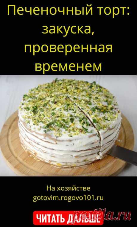 Печеночный торт: закуска, проверенная временем