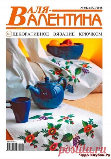 Валя-Валентина 12 2018 |журналы на чудо-КЛУБОК
