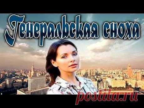 Генеральская сноха (06.04.2013) 3-часовая мелодрама сериал - YouTube
