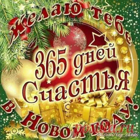 Новый год, он, как новый день —  Начинай его, как захочешь!  Улыбайся, грусти, худей…   Измени, вдруг, привычный почерк…   Хочешь, утром открой окно   И морозной дыши прохладой,   А под вечер налей вино,   Угости себя шоколадом,   Хочешь планов настрой на год   Или вычеркни все из списка,  Отдохни от своих забот,  Посвяти свое время близким!  Отпускай «не своих» людей   И читай то, что между строчек…  Новый год, он, как новый день —  Начинай его, как захочешь!  Запись из...