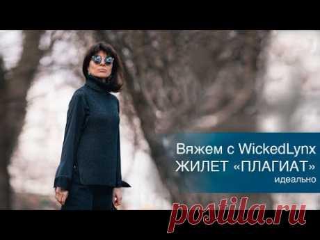 Вяжем с Wicked PL