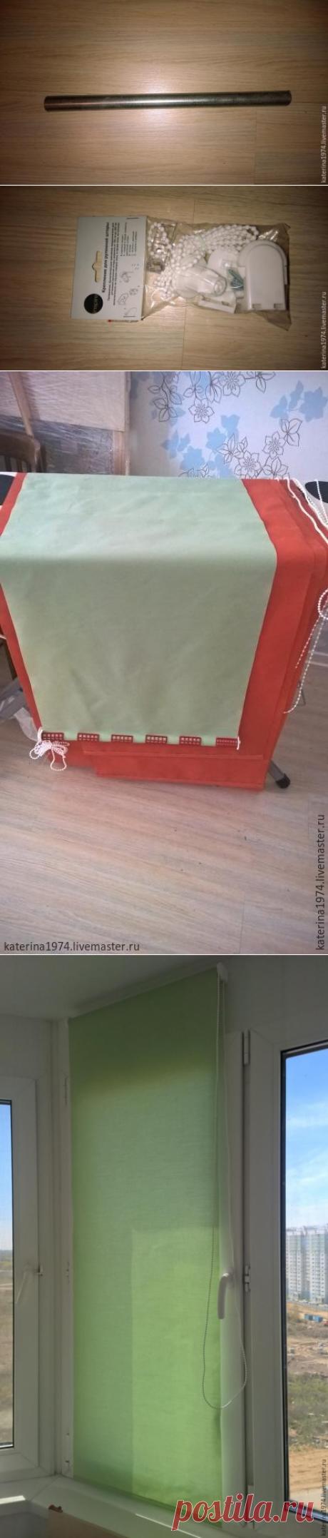 Как сделать рулонные шторы на окна в домашних условиях - Ярмарка Мастеров - ручная работа, handmade