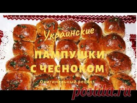 Украинские Пампушки С Чесноком. Оригинальный рецепт!  &  Ukrainian DUMPLINGS with garlic.