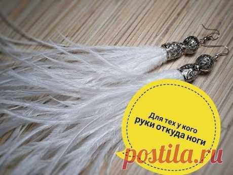 Как сделать модные серьги из перьев