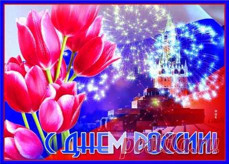 Картинки с Днем России | ТОП Картинки