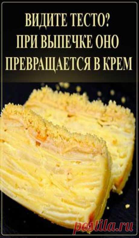 #пирог«Невидимка» #рецепт #выпечка #кулинария