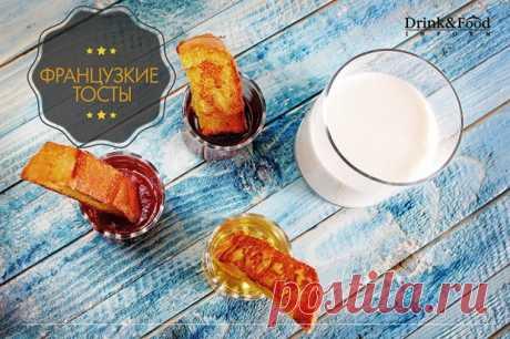 Французские тосты. Рецепт для вкусного завтрака | Drink&Food Inform