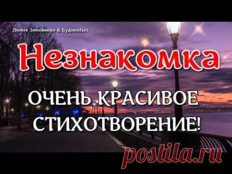 """""""НЕЗНАКОМКА"""" Очень КРАСИВОЕ стихотворение . Александр Блок. Стихи для души. Лилия Зиновьева - YouTube"""