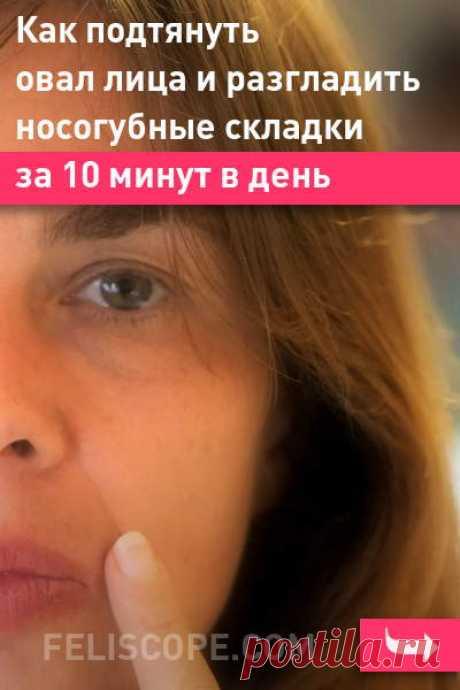 Фейсбилдинг! Как подтянуть овал лица и разгладить носогубные складки за 10 минут в день