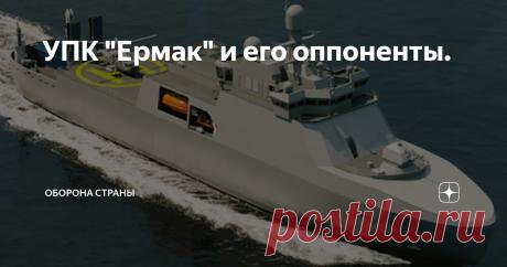 """УПК """"Ермак"""" и его оппоненты. В настоящее время Россия для освоения Арктики строит не только ледоколы, но и боевые корабли способные ходить там где не могут себе позволить ходить другие корабли. Россия заказала два из патрульных кораблей ледового класса проекта 23550 водоизмещением 6800 тонн и длиной 114,5 м, которые больше похожи на полярные корветы, чем на что-либо другое. Минобороны России заявляет, что эти корабли будут иметь боевые возможности надводных кораблей ВМФ, а..."""